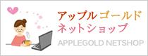 アップルゴールドネットショップ